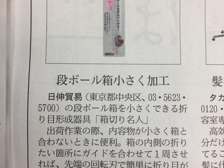 「箱切り名人」を日経MJに掲載いただきました。