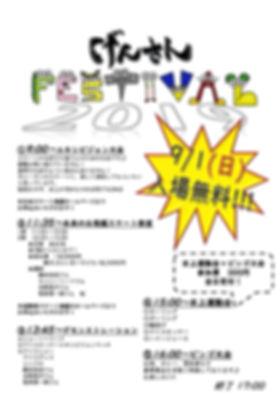 げんふぇ2019 schedule_page-0001.jpg
