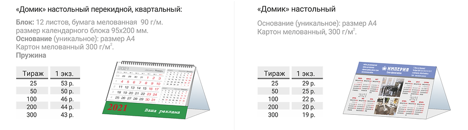 Прайс_календари_2021_33.png