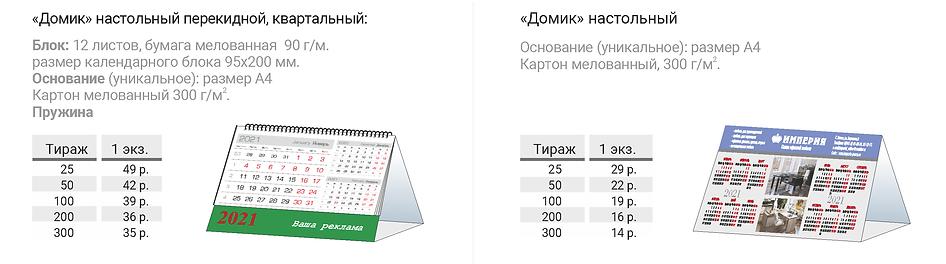 Прайс_календари_2021_3.png