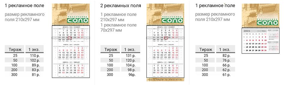 Прайс_календари_2021_2.png