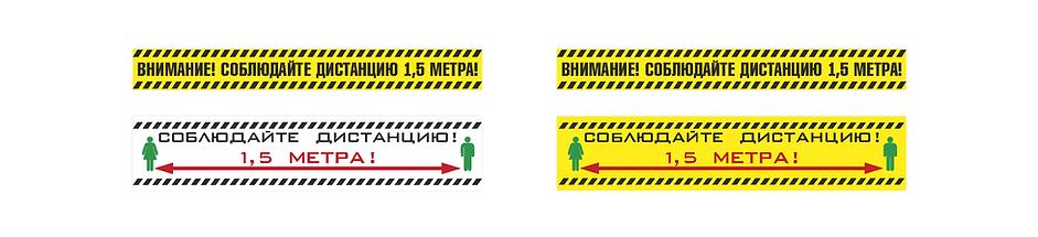 наклейка_ковид_для сайта_полоса.png