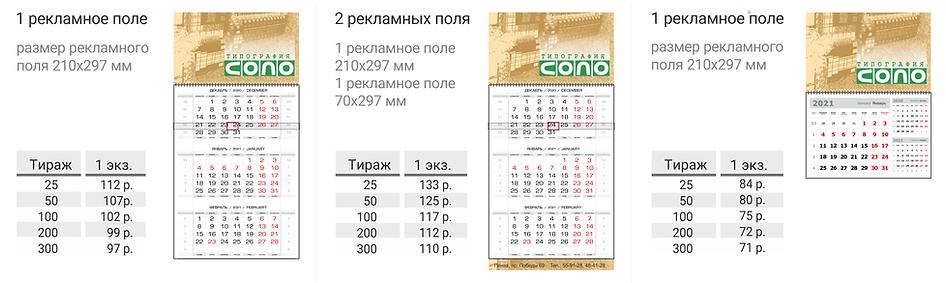 Прайс_календари_2021_22.png