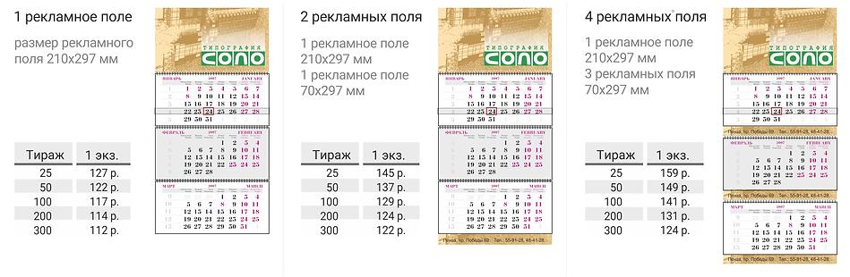 Прайс_календари_2021_11.png