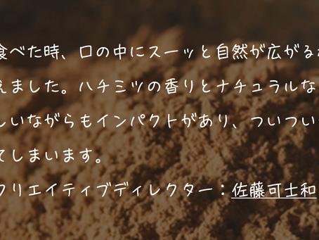 佐藤可士和さんからコメントを頂きました!