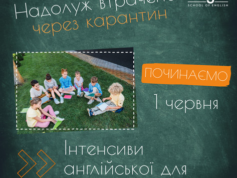 Літні інтенсиви англійської для першокласників