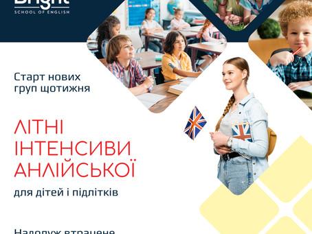 Літні інтенсиви англійської для дітей та підлітків