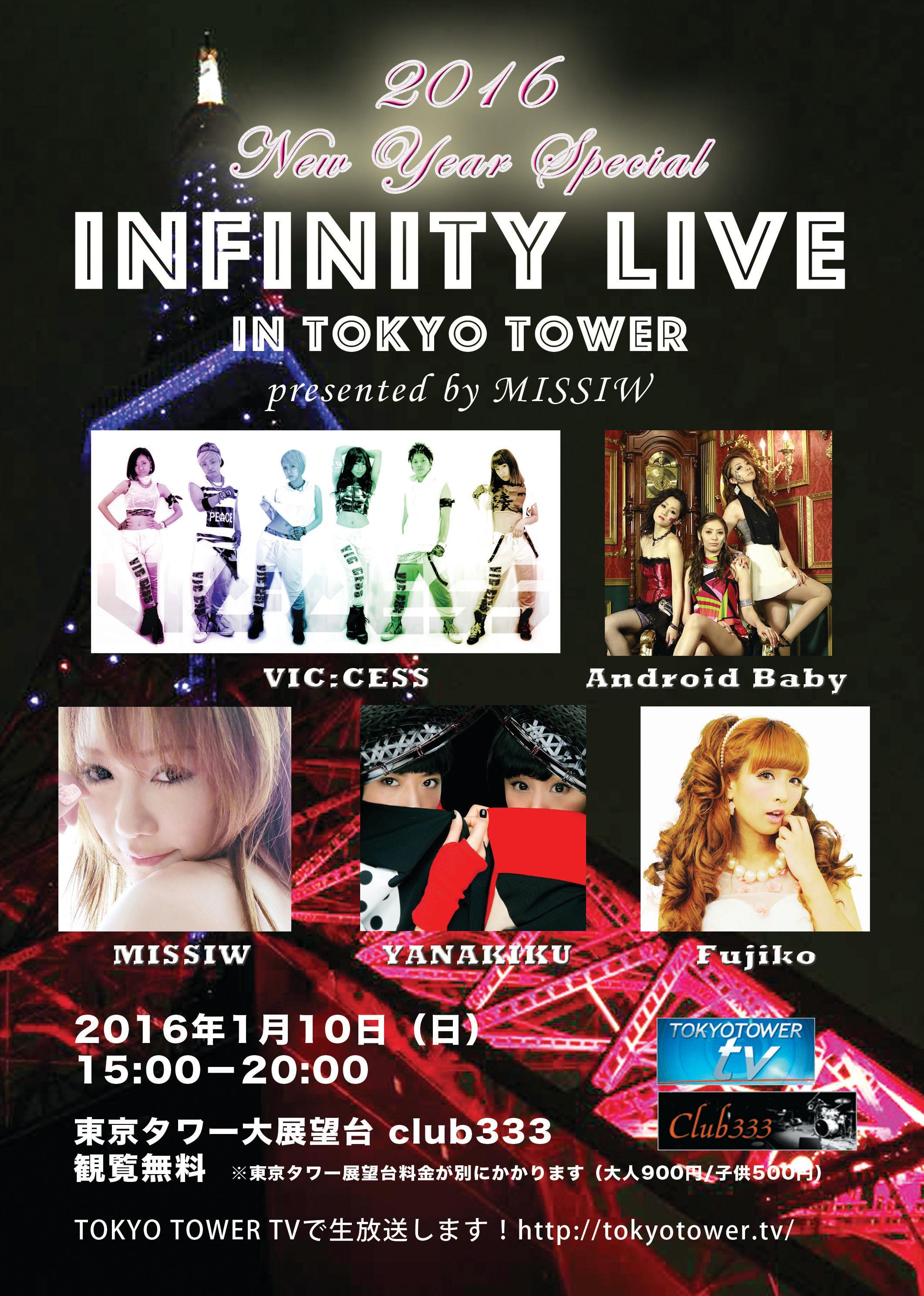 infinity tower newyear 2ndver finalB