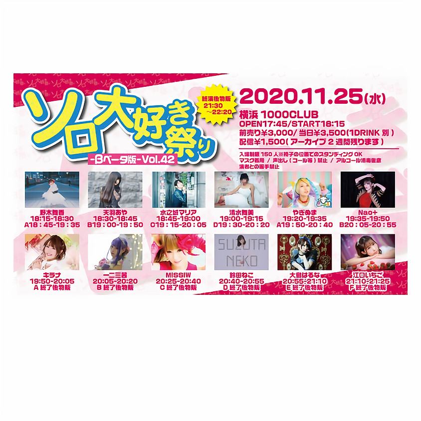 横浜1000CLUB ソロ大好き祭り-βベータ版-Vol.42