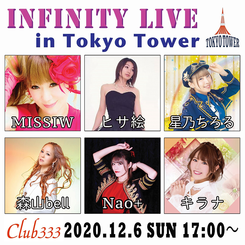 『INFINITY FESTIVAL in Tokyo Tower』Presented by MISSIW 無観客配信ライブ