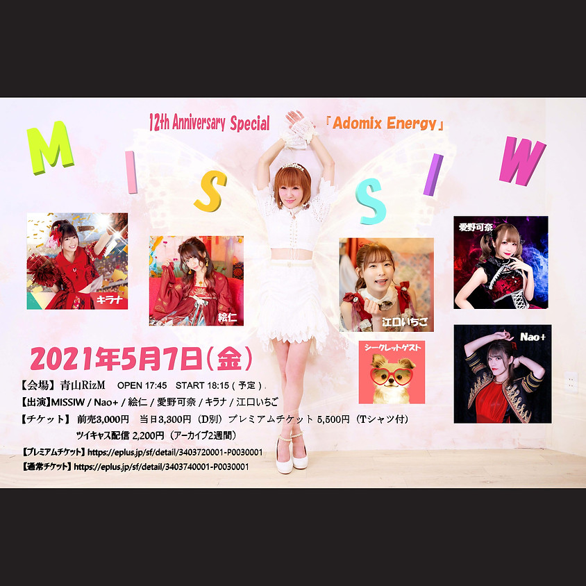 『Adomix Energy』~MISSIW 12th Anniversary Special~【プレミアムチケット】