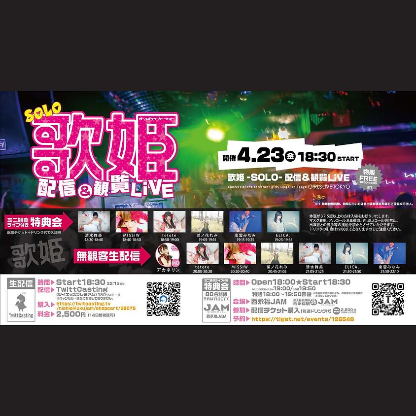 SOLO歌姫(配信チケット)