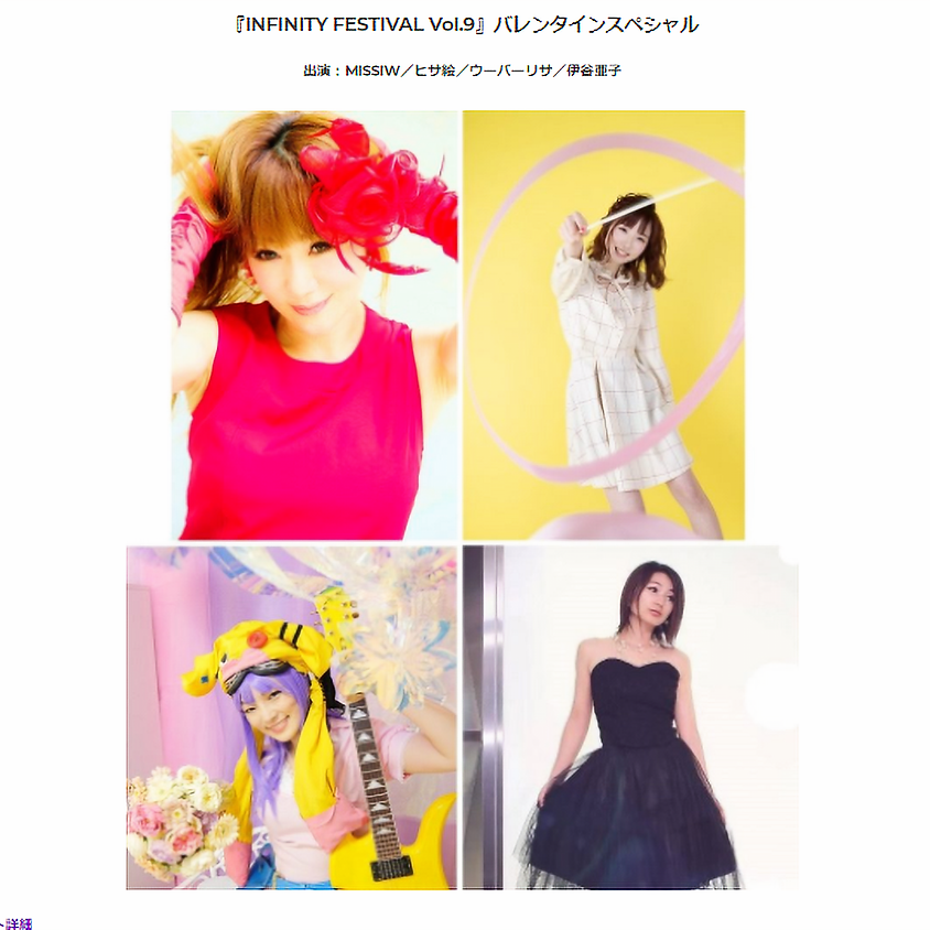 『INFINITY FESTIVAL Vol.9』バレンタインスペシャル