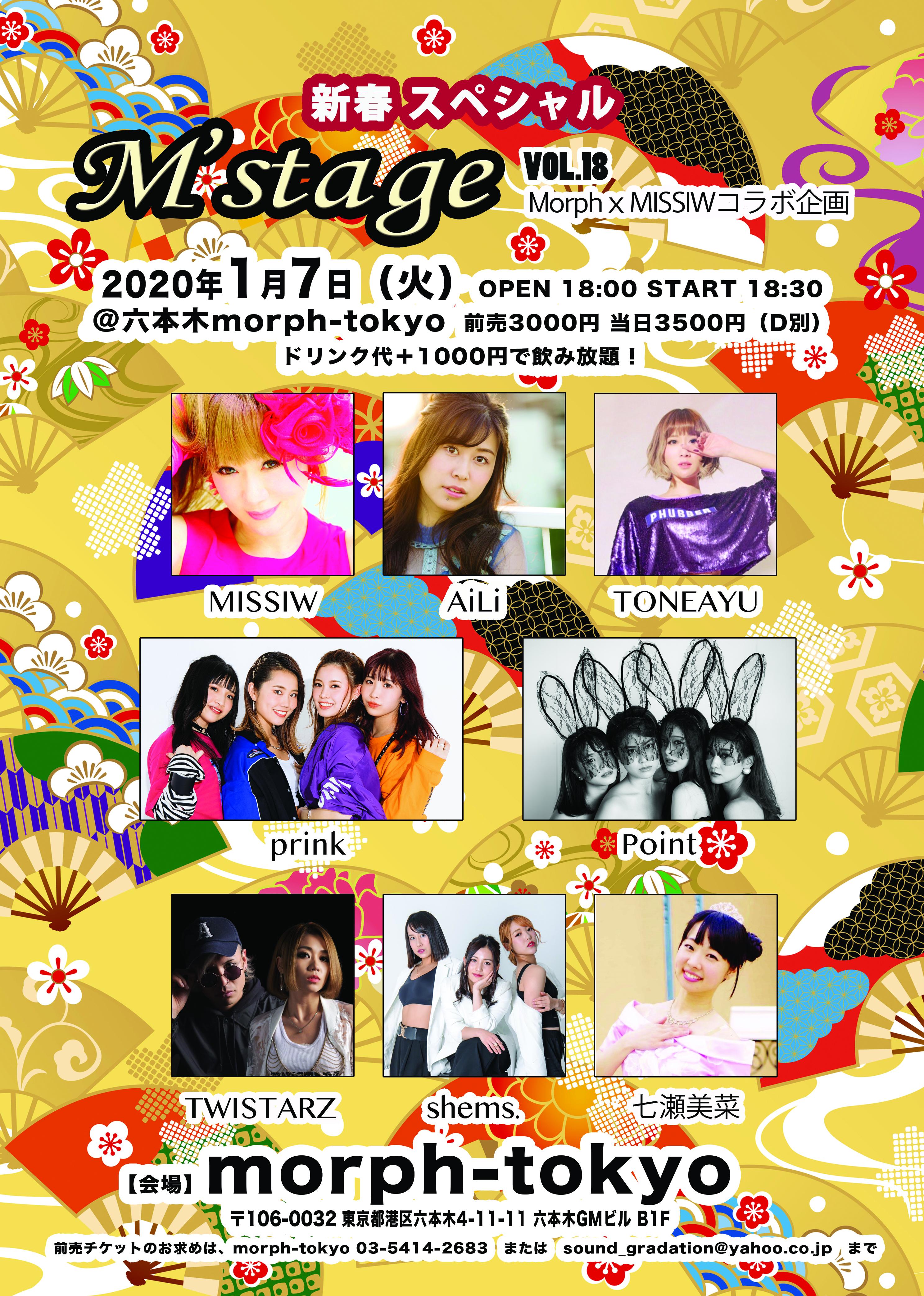 Mstage morph20200107新春C