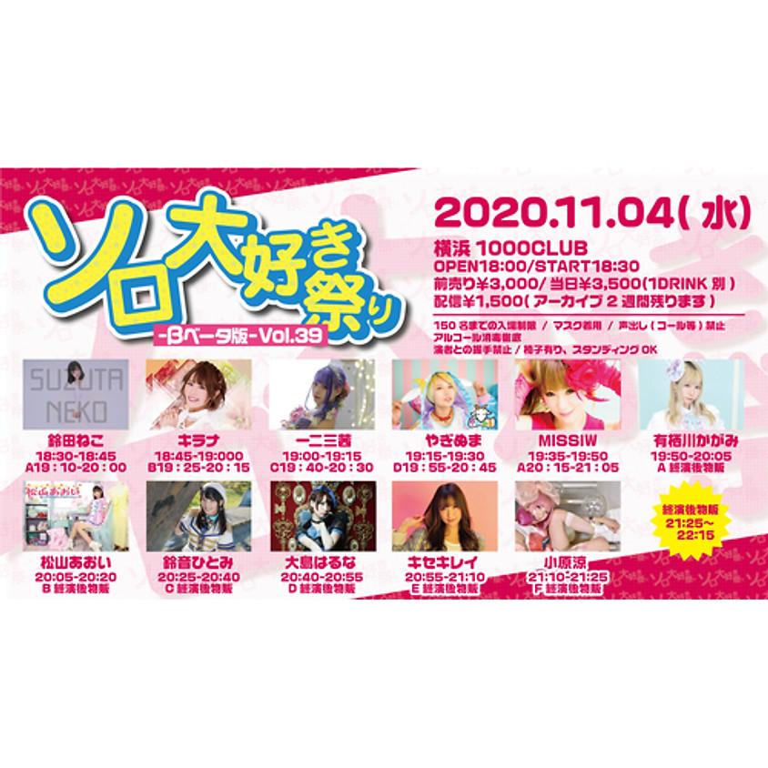 横浜1000CLUB ソロ大好き祭り-βベータ版-Vol.39