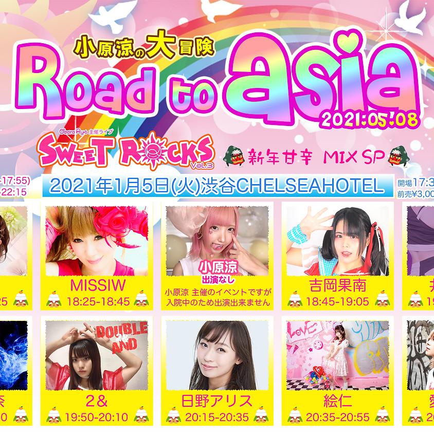 小原涼主催ライブ ''SWEET ROCKS''vol.3新年甘辛MIX SP