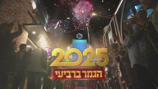 2025 Finals