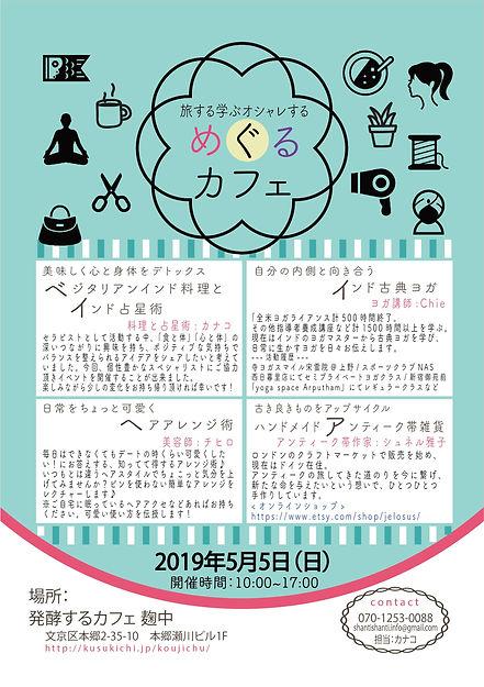 めぐるカフェ_omote.jpg