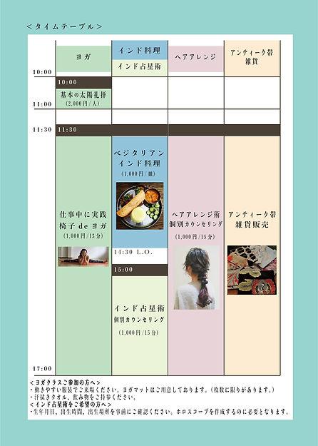 めぐるカフェ_ura.jpg