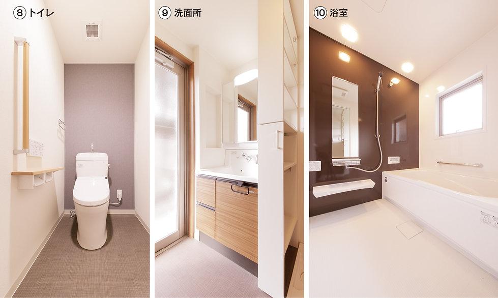トイレ 洗面所 浴室