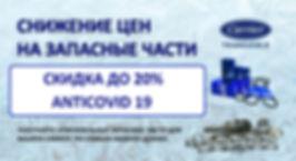 -20% ЗЧ_2.jpg