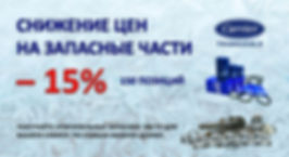 -15% ЗЧ_2.jpg