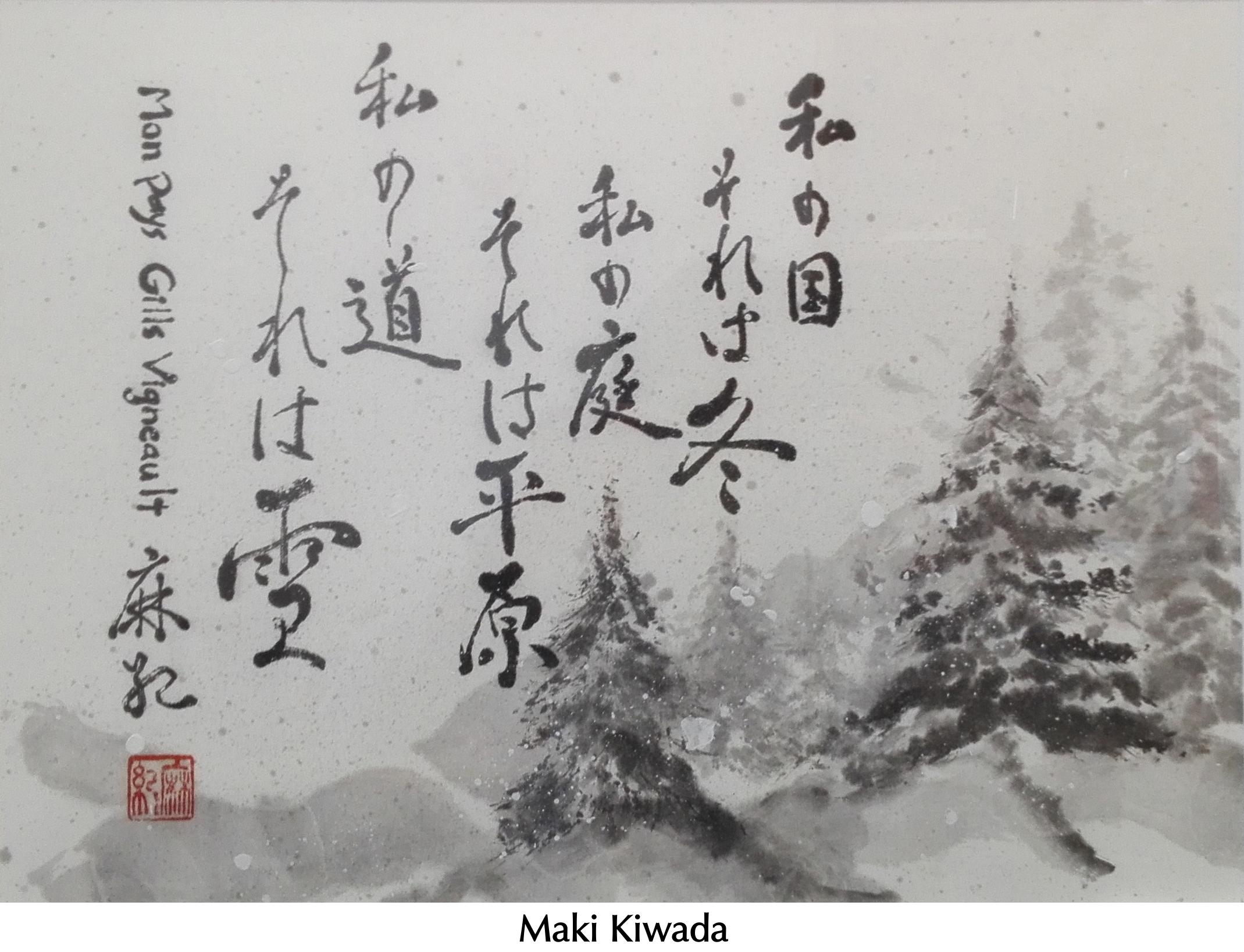 Maki Kiwada