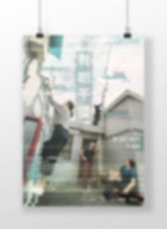 poster mockup2.jpg