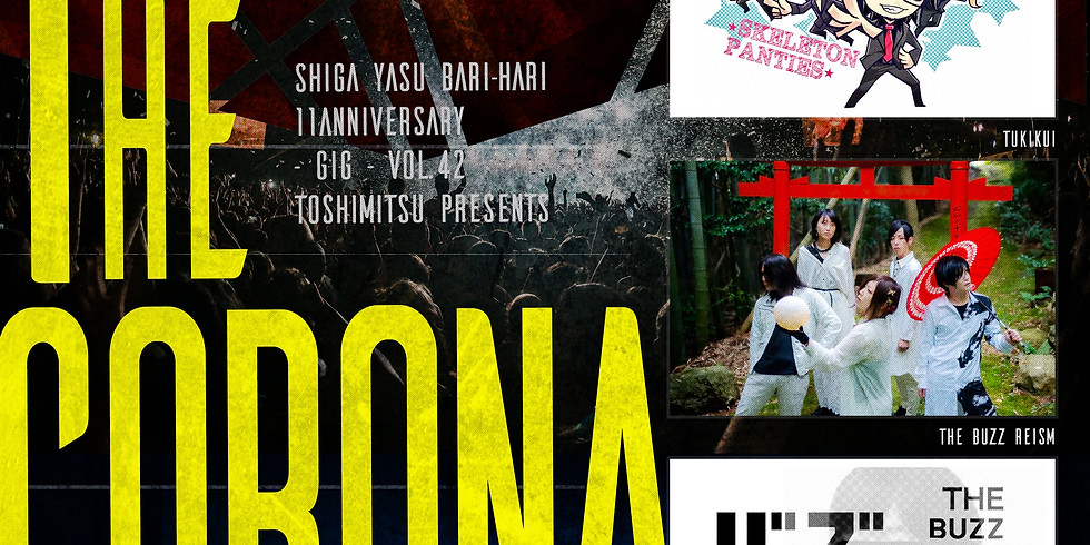 バリハリ☆ 11周年~GIG~ vol.42 【Overcome the CORONA】