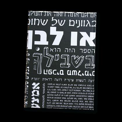 שחורלבן | ספר על גמישות מחשבתית