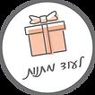 לעוד מתנות.png