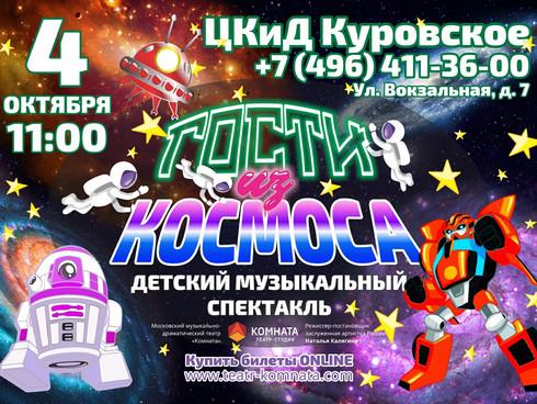 """""""Гости из Космоса"""""""