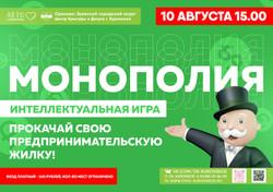 10 августа монополия