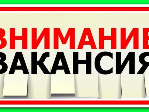 Центр культуры и Досуга г.Куровское приглашает на работу