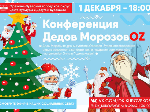 Совсем скоро будет первый выпуск Конференции Дедов МорозовOZ
