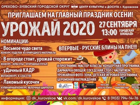 """""""УРОЖАЙ 2020""""."""