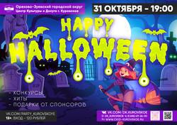 хеппи хеллоуин ник