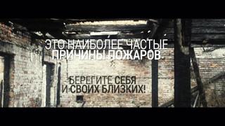 Причины пожаров в Домах, ролик для МЧС.m