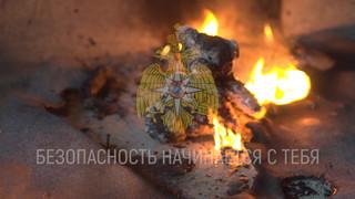 МЧС России- 'Опасность пожаров'.mp4