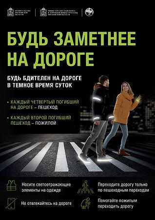 осторожно_пешеход.jpg