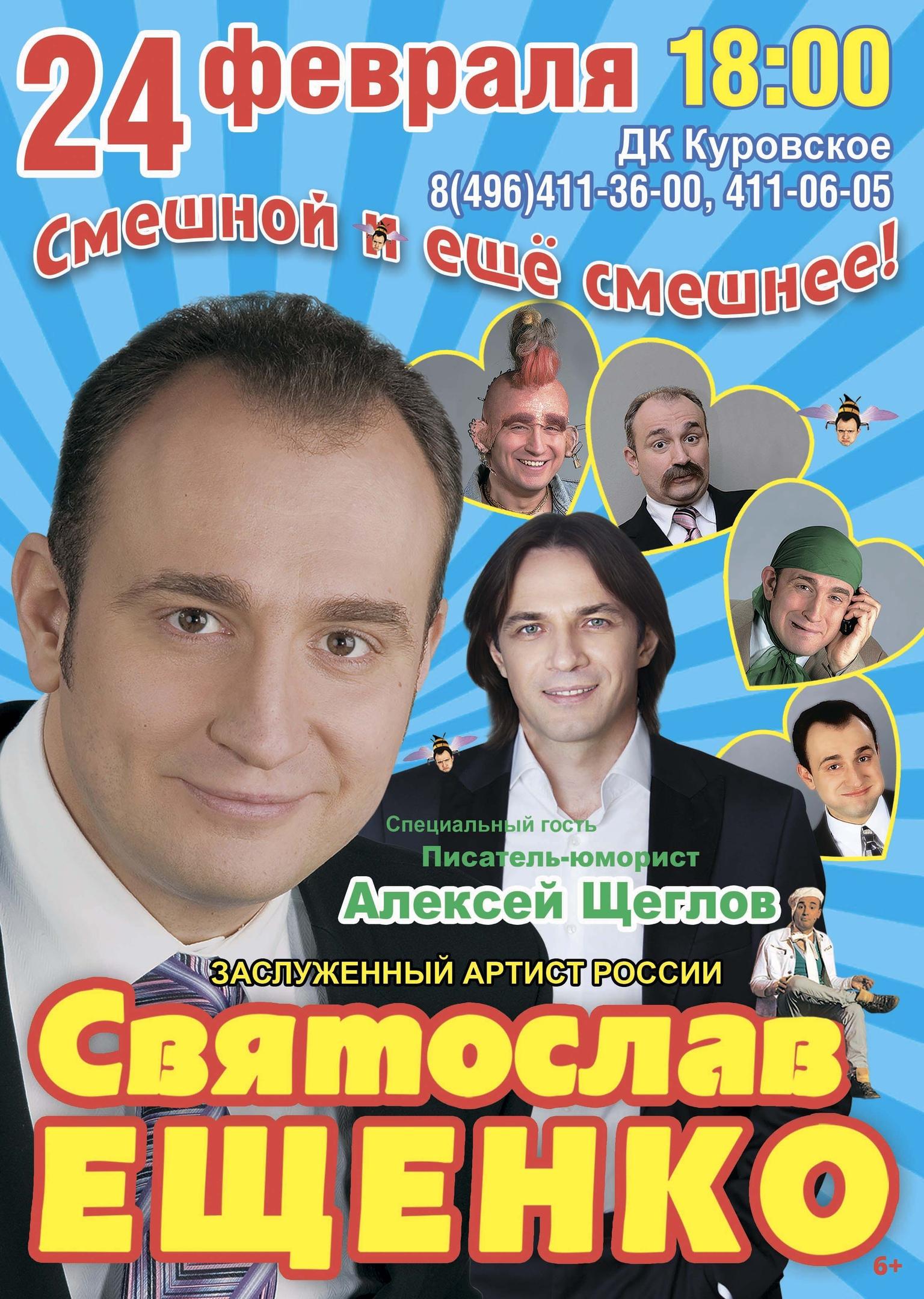 Концерты в куровском афиша билеты беларусь кино