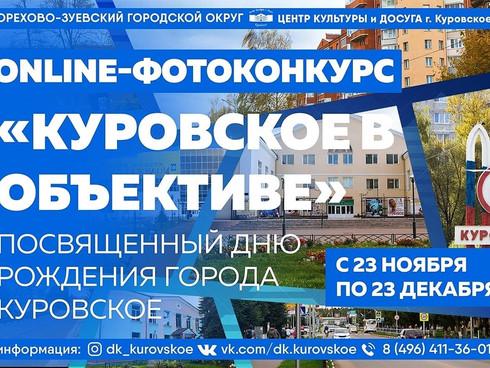 """""""Куровское в объективе"""""""