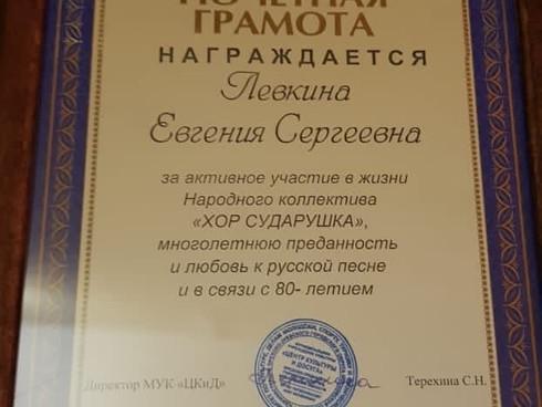 Центр Культуры и Досуга Поздравляет участницу народного коллектива