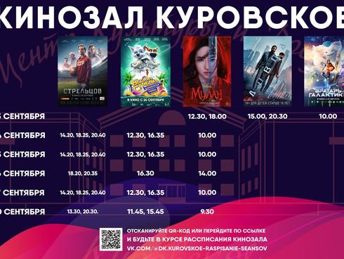 "Кинозал ""ЦКиД"""