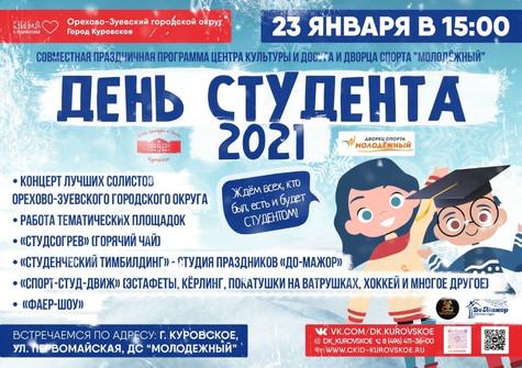 День Студента - 2021