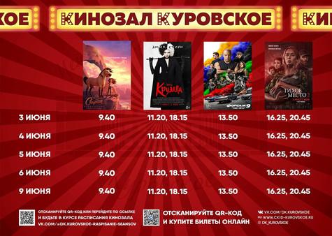"""#Кинозал""""ЦКиД"""" ждёт вас"""