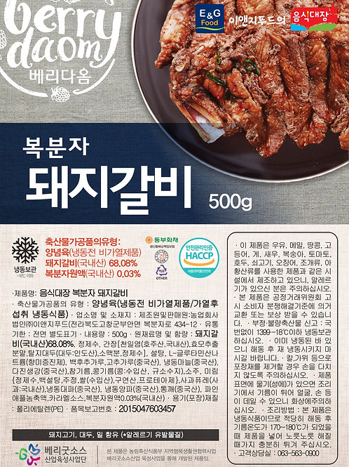 음식대장 돼지갈비500g