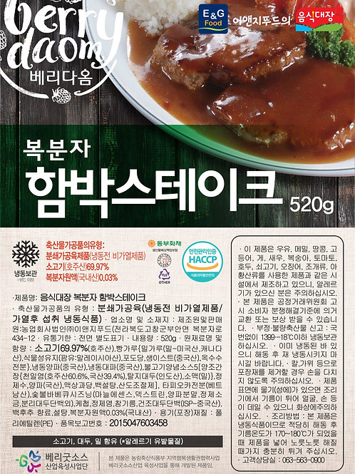 음식대장함박스테이크520g