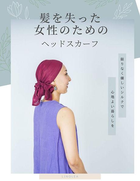 脱毛女性のためのヘッドスカーフ.jpg