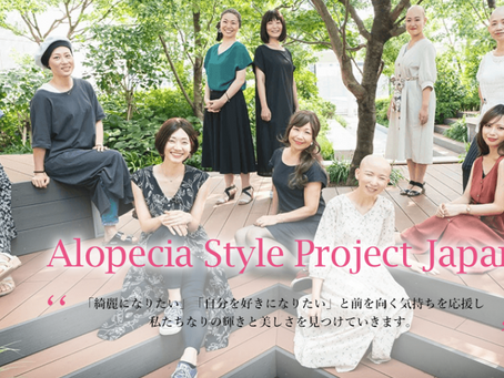 Alopecia Style Project Japanコミュニティのお誘い